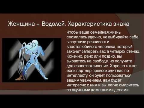 Мужчи  скорпион женщи  водолей гороскоп