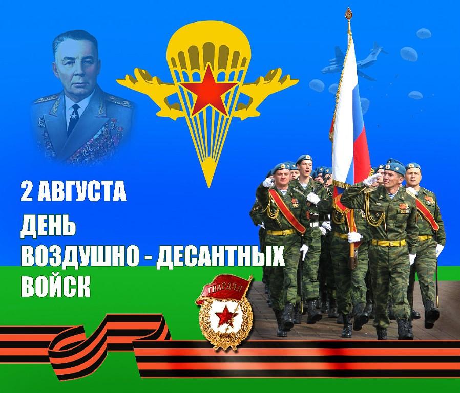 Поздравление командиру с днем вдв 73