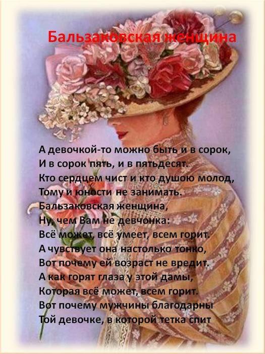 Поздравление красивой даме