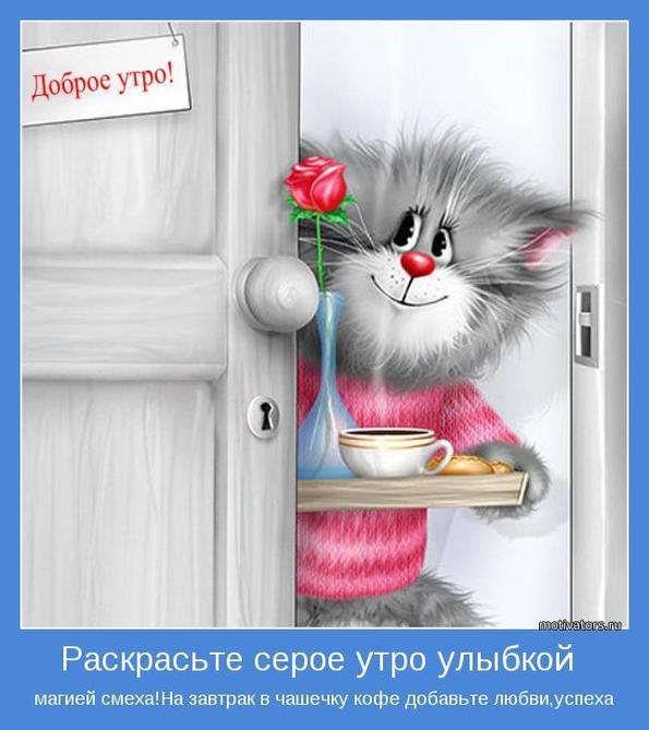 Поздравление с добрым утром девушке прикольные короткие смешные