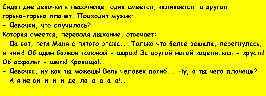 Анекдоты Про Пути