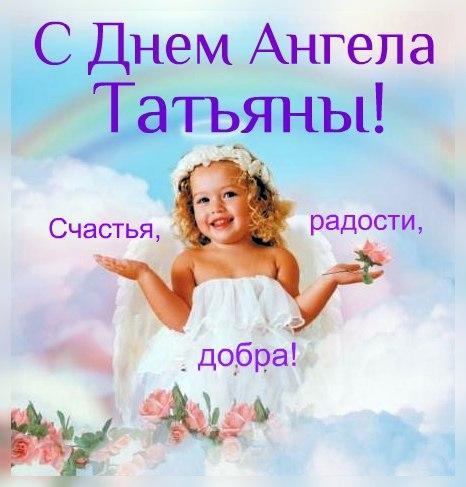 рождение Татьяны