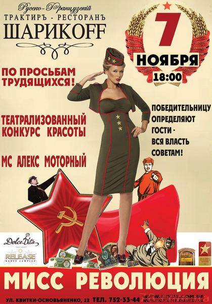 Последующие годы седьмое ноября отмечалось как красный день календаря.