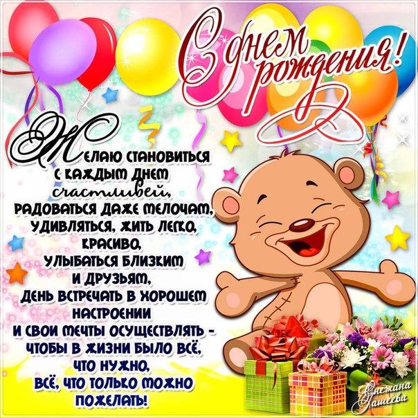 Поздравления друзьям с днем рождения дочек