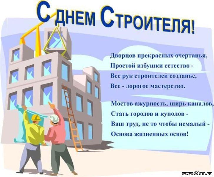 Поздравления с Днем строителя мужу - Поздравок 100