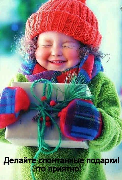 Будет радость и смех подарки для всех 423