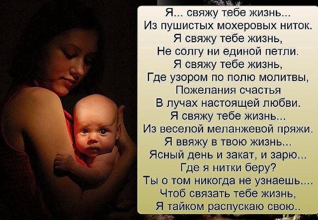 Мудрое поздравление для мамы