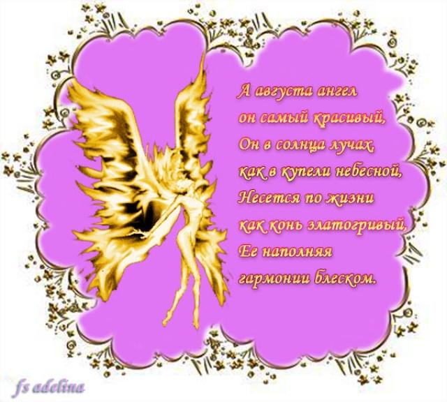 Поздравления с днем рождения про ангелов 75