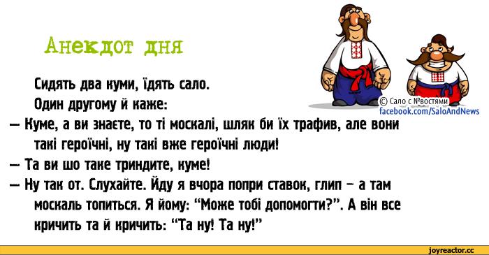 Анекдоти українською для дітей 11 років