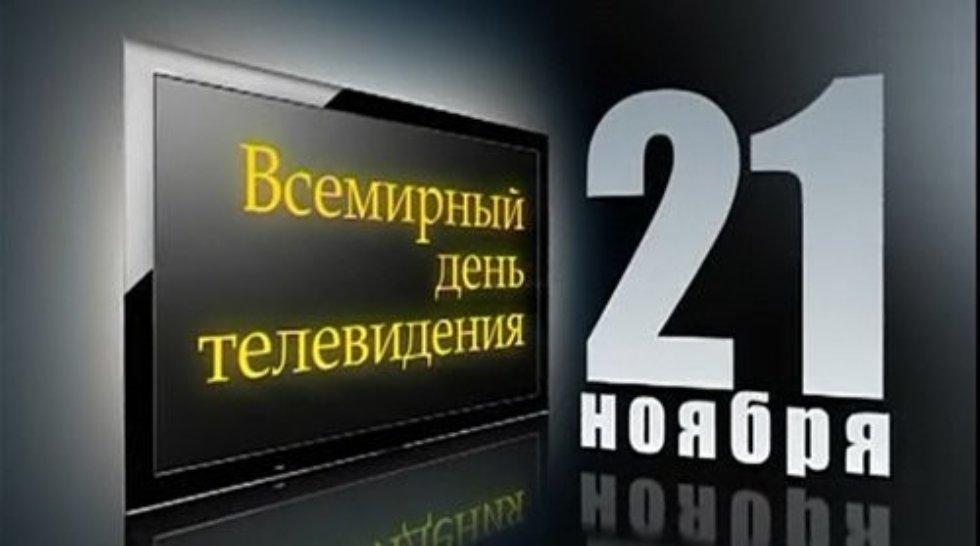 21 ноября день телевидения векипедия говорят что попаду
