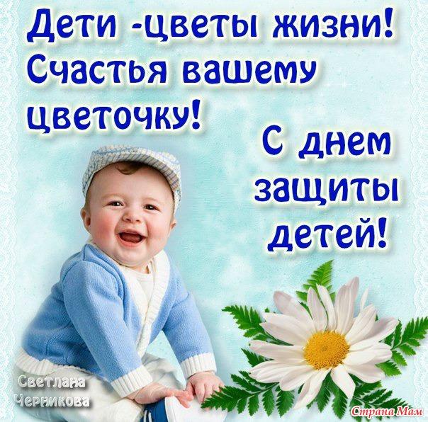 Поздравления в день защиты детей в прозе