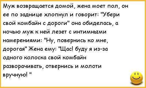 Старый анекдот) .