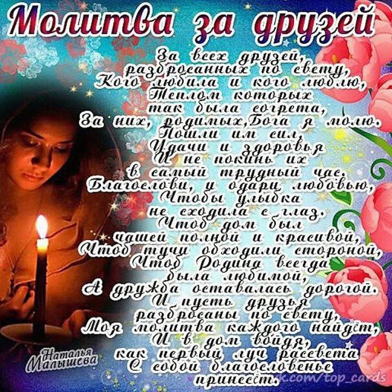 Поздравления молитвы