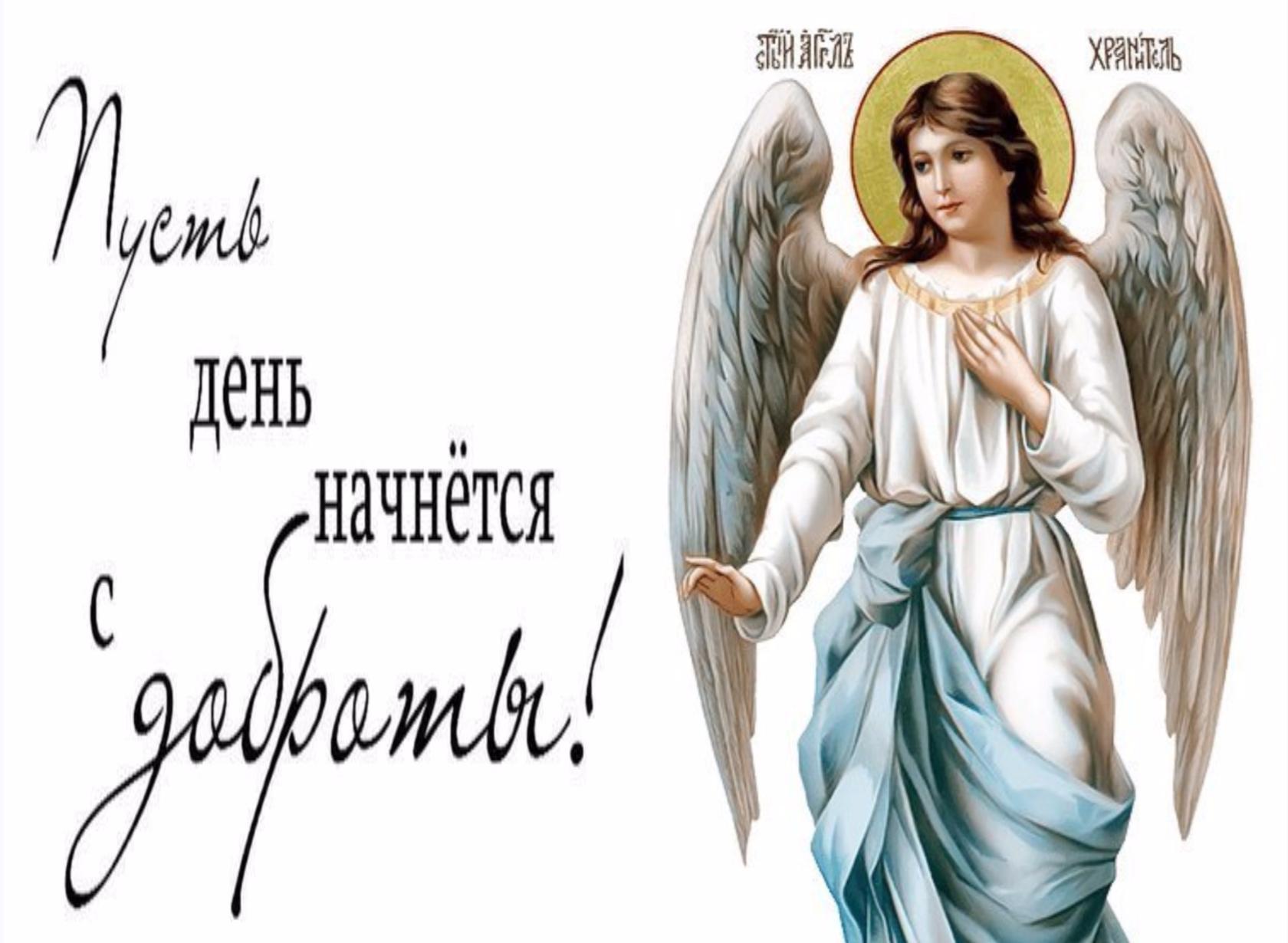 Беседа об ангельском мире / 50