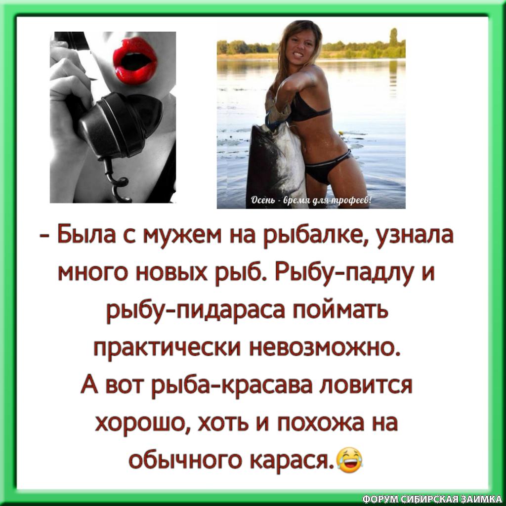 Анекдот Про Рыбу И Женщину Пошлый