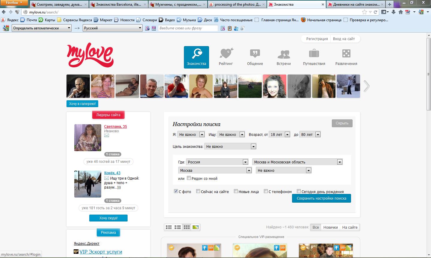 Знакомстваm.mail.ru