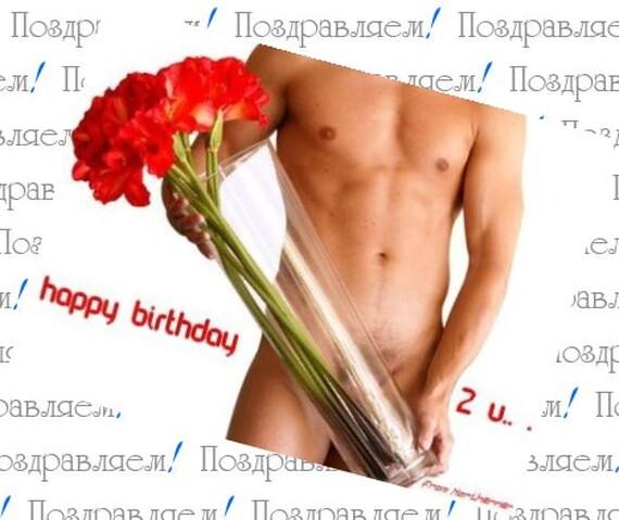Поздравление с днем рождения прикольные и пошлые