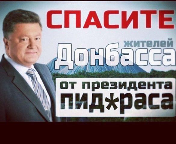Здравствуй шоколадная скотина Из Донбасса шлем тебе привет