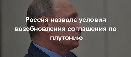 шерсть россия может возобновить соглашение по плутонию under Блог,Полезное