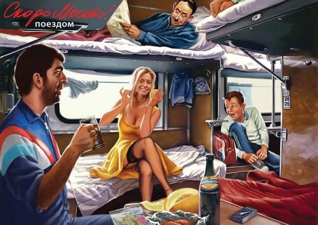 Порно поезд измена