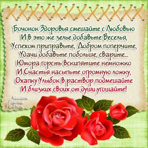 Поздравление с днём рождения со смыслом от всей души
