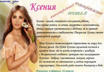 имя сераыима краткие формв магазинов России других