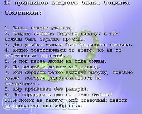 знаком характеристика скорпиона родившегося под человека