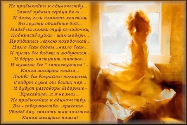 Душевное поздравление одинокой женщине
