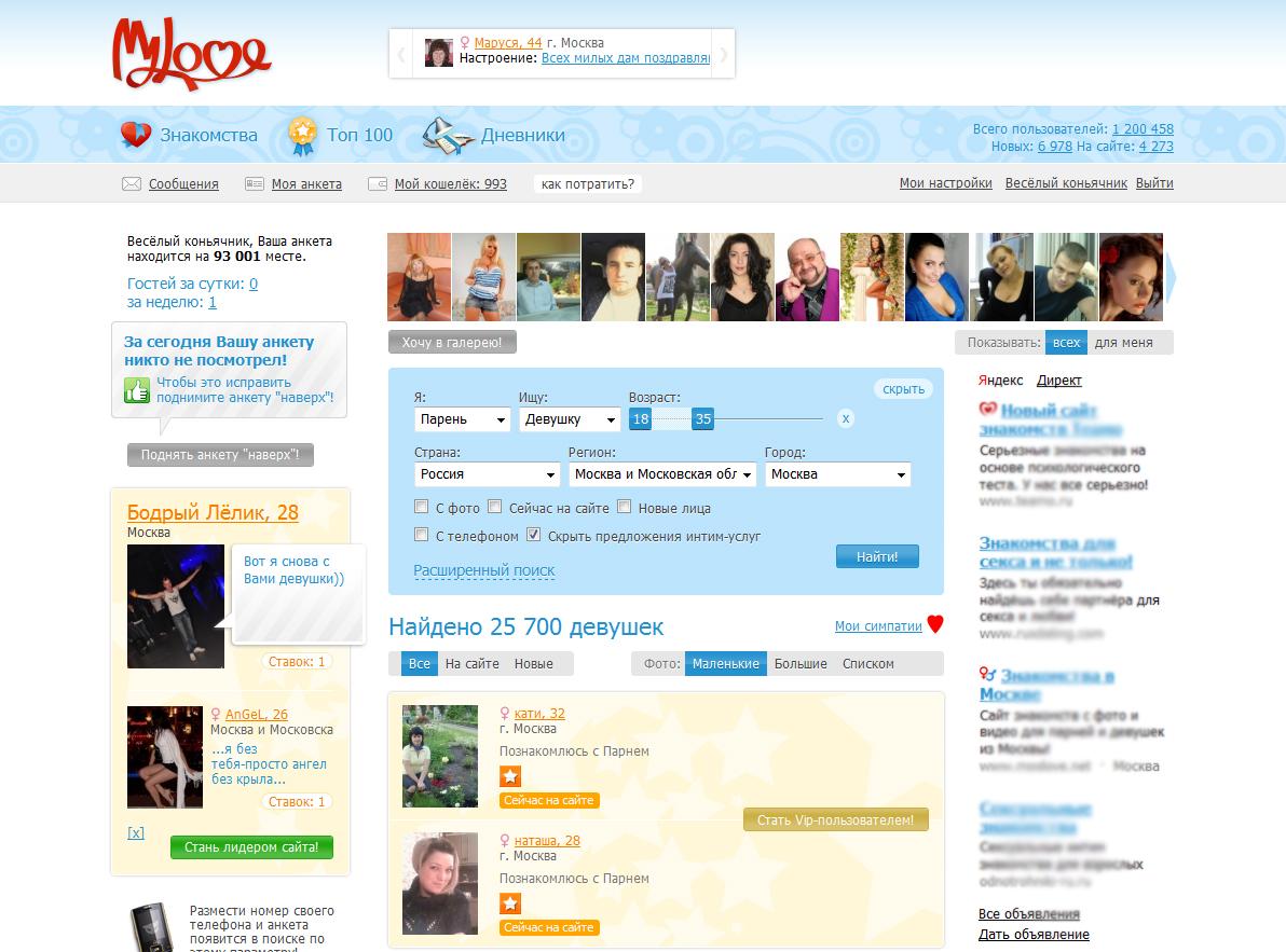 самые новые сайты с знакомствами