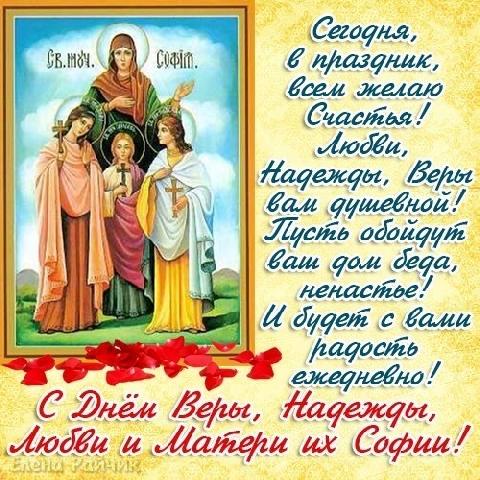 Поздравления с праздником вера надежда