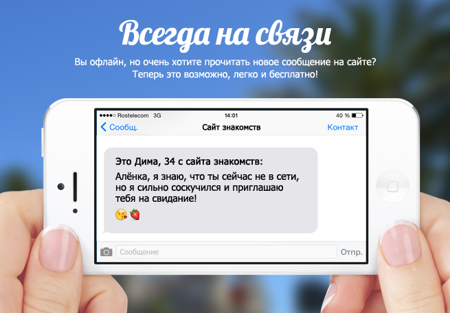 сайты знакомств отправь смс при регистрации