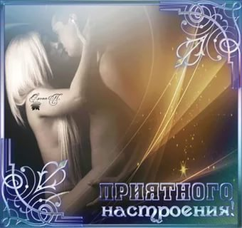 Красивые открытки для настроения мужчине