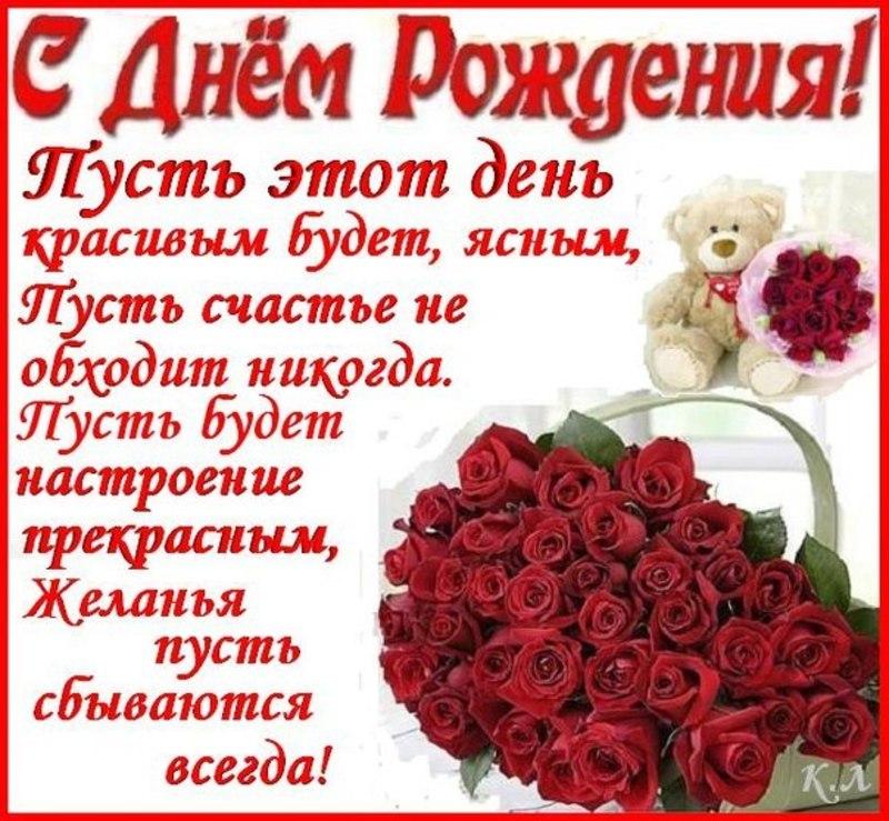 Поздравления ка дне рождения