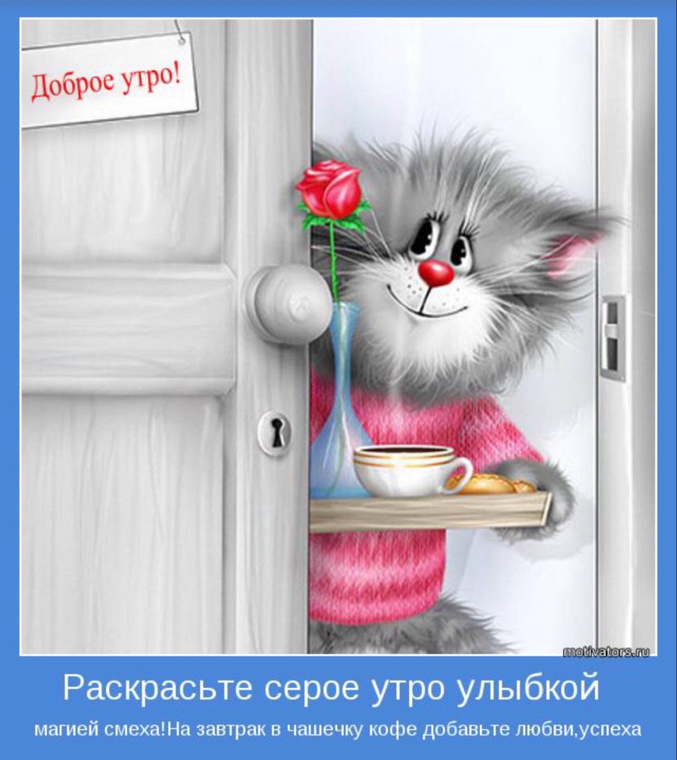 Пожелания доброго утра - m 44