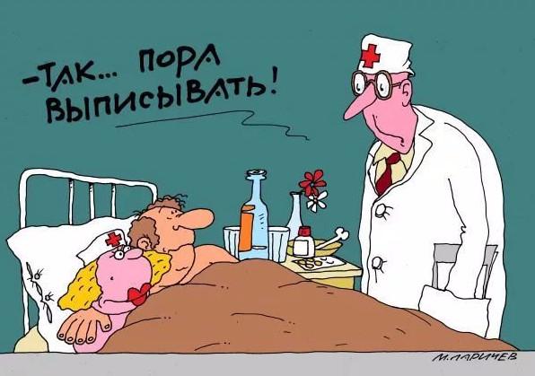 объявлений, анекдот про врача и больного Горно-Алтайск, Коммунистический просп