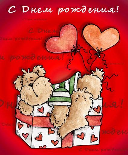 Любовный открытки для днем рождение