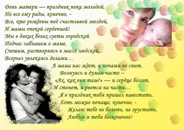 Поздравление на день матери трогательное до слез