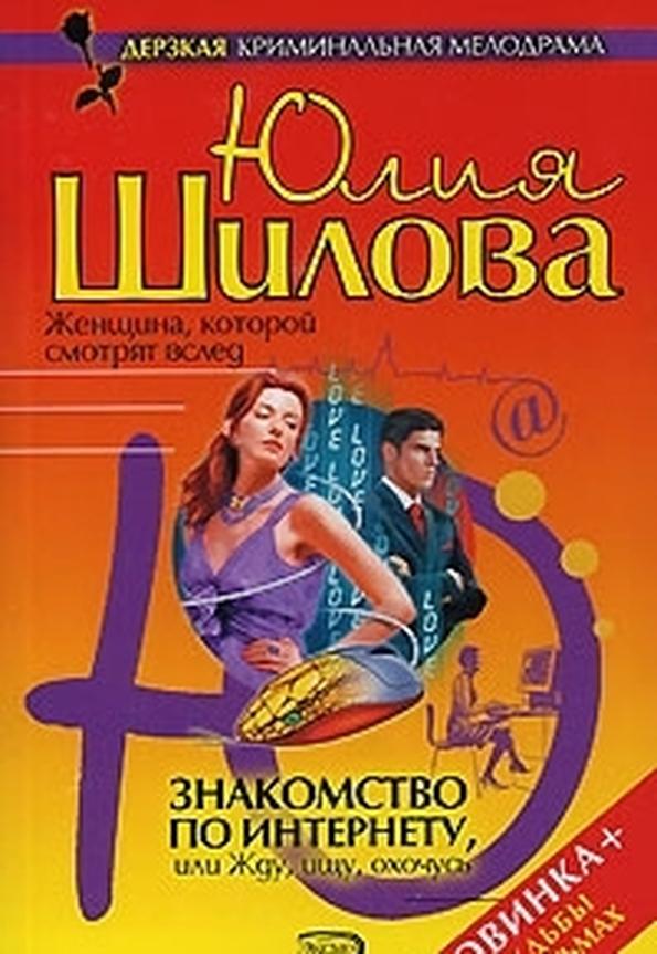 книга про знакомство по интернету