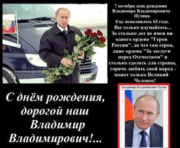 Поздравление путина с днем россии от путина
