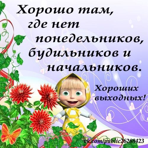 Поздравления с хорошим выходным