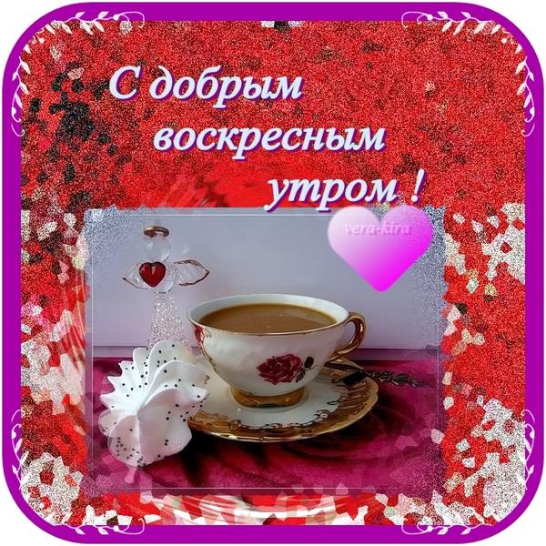 Поздравления с воскресеньем