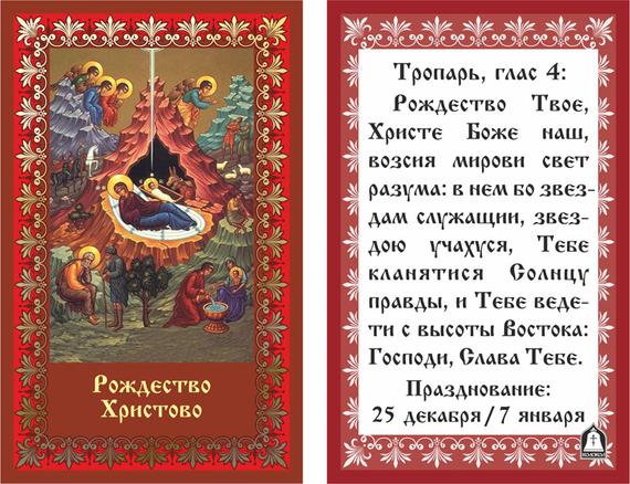 Поздравления рождеством христа