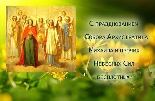 Поздравление михаила с днем архангела михаила