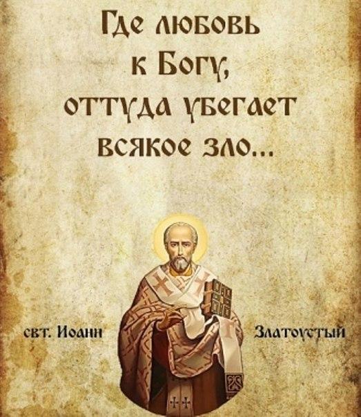 социальных сетях: православие форум о любви виду используемых