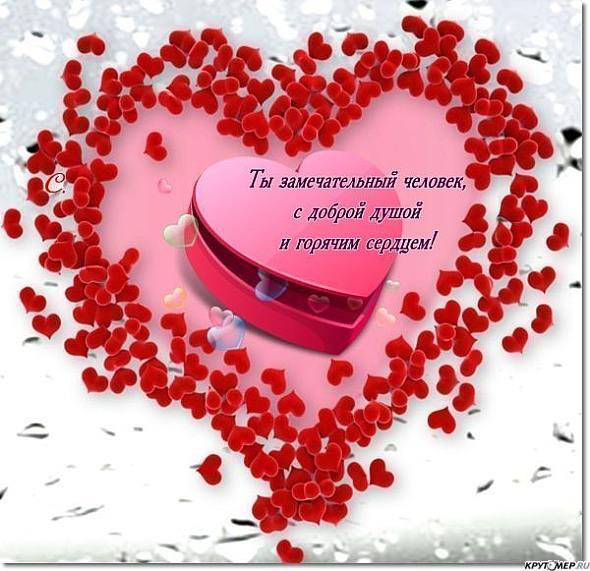 Красивые поздравления с любовью