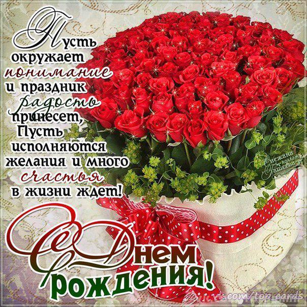 Красивая открытка с днем рождения для женщины бесплатно