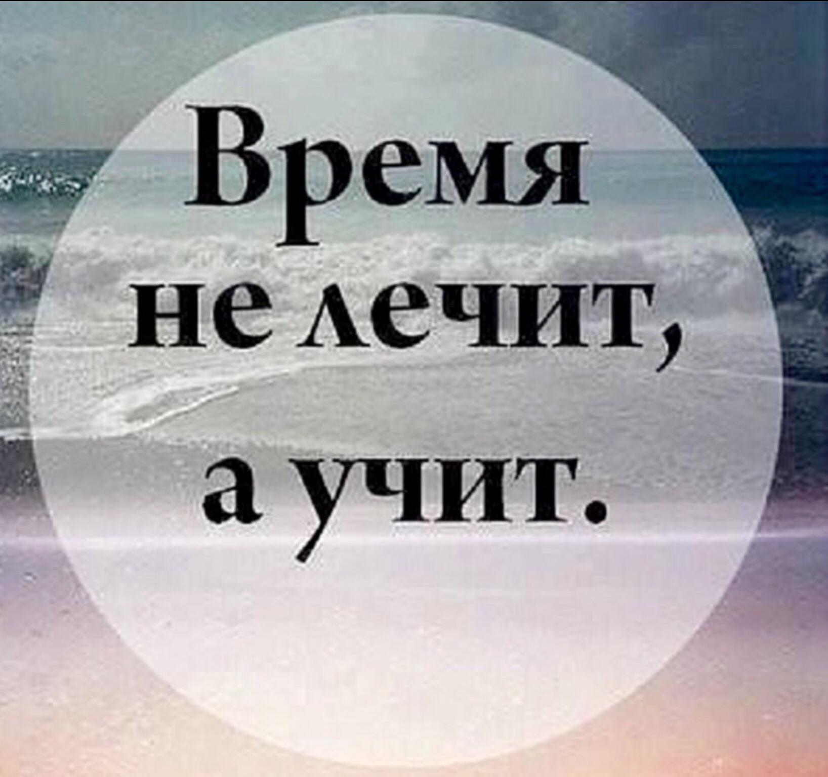 Цитаты про то что время не лечит