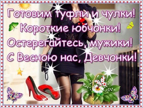 холодной с 8 марта девочки статусы что