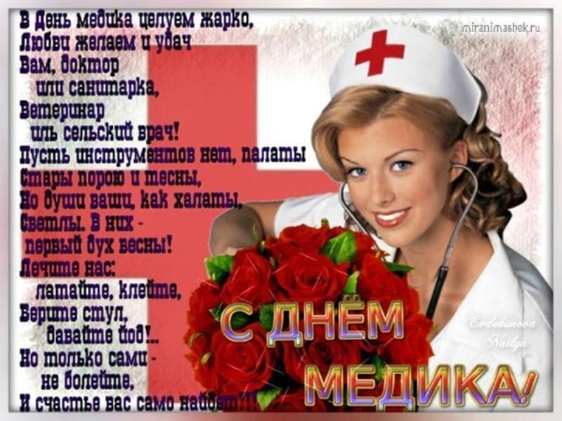 Музыкальная открытка к дню медика