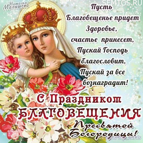 Поздравления с 7 апрелем